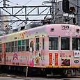 嵐電(京福電気鉄道) モボ101形 104 夕子 塗装 2012年撮影