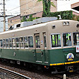 嵐電(京福電気鉄道) モボ101形 102 オリジナル塗装 2014年撮影