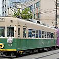 嵐電(京福電気鉄道) モボ101形 103 オリジナル塗装 2014年撮影