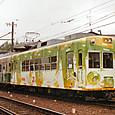 嵐電(京福電気鉄道) モボ101形 105 広告塗装「生茶」