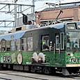 嵐電(京福電気鉄道) モボ2001形 2001 広告塗装 「もり」 2014年撮影