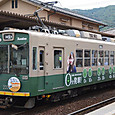 嵐電(京福電気鉄道) モボ2001形 2002 広告塗装 2014年撮影