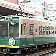 嵐電(京福電気鉄道) モボ2001形 2002 *オリジナル塗装 2007年撮影