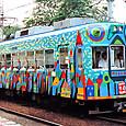 嵐電(京福電気鉄道) *モボ301形 301 「のりよし君」 2005年?撮影