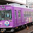 嵐電(京福電気鉄道) モボ611形 614 京むらさき塗装 2012年撮影