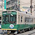 嵐電(京福電気鉄道) モボ611形 614 オリジナル塗装 2007年撮影