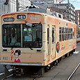 嵐電(京福電気鉄道) モボ631形 632 夕子 塗装 2013年撮影