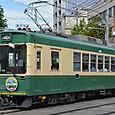 嵐電(京福電気鉄道) モボ631形 631 江ノ電塗装 2014年撮影