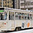 札幌市交通局 (札幌市電) 240形(車体更新車) 244号機   広告塗装    2014年撮影