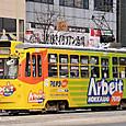 札幌市交通局 (札幌市電) 250形(車体更新車) 251号機   広告塗装    2014年撮影