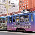 札幌市交通局 (札幌市電) 250形(車体更新車) 255号機   広告塗装    2014年撮影