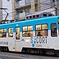 札幌市交通局 (札幌市電) 3300形 3301号機   広告塗装    2009年撮影