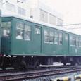 東京急行電鉄 目蒲線 旧3000系 3519F② サハ3360形 3366