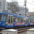 東京急行電鉄 世田谷線 デハ300形 303F 303A