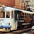 土佐電気鉄道 軌道線 200形 208 直接制御車 広告塗装 1984年撮影?