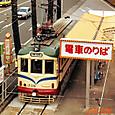 土佐電気鉄道 軌道線 200形 209 直接制御車 1984年撮影?