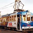 土佐電気鉄道 軌道線 200形 212 間接制御車 広告塗装 1992年12月撮影