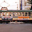 土佐電気鉄道 軌道線 200形 219 もと間接制御車 1992年12月撮影
