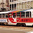 土佐電気鉄道 軌道線 600形 620 間接制御車 広告塗装 1984年撮影?