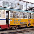 土佐電気鉄道 軌道線 600形 601 間接制御車 1992年12月撮影