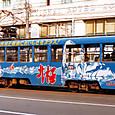土佐電気鉄道 軌道線 600形 603 直接制御車 広告塗装 1992年12月撮影