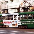土佐電気鉄道 軌道線 600形 607 直接制御車 広告塗装 1992年12月撮影