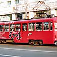 土佐電気鉄道 軌道線 600形 608 間接制御車 広告塗装 1992年12月撮影