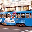 土佐電気鉄道 軌道線 600形 612 間接制御車 広告塗装 1992年12月撮影
