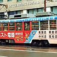 土佐電気鉄道 軌道線 600形 609 間接制御車 広告塗装 2003年3月撮影