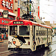 土佐電気鉄道 軌道線 600形 622 間接制御車 冷房改造車 広告塗装 2003年3月撮影