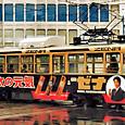 土佐電気鉄道 軌道線 600形 630 間接制御車 冷房改造車 広告塗装 2003年3月撮影