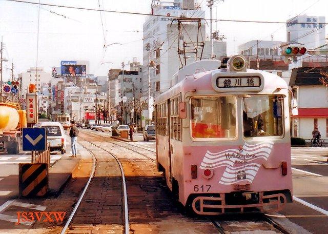 土佐電気鉄道 軌道線 600形 617 間接制御車 冷房改造車 広告塗装 1992年12月撮影