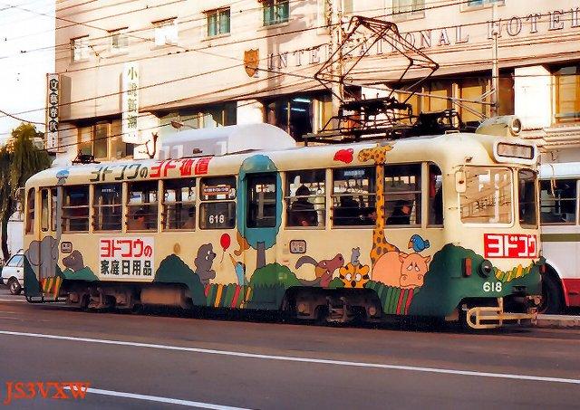 土佐電気鉄道 軌道線 600形 618 間接制御車 冷房改造車 広告塗装 1992年12月撮影