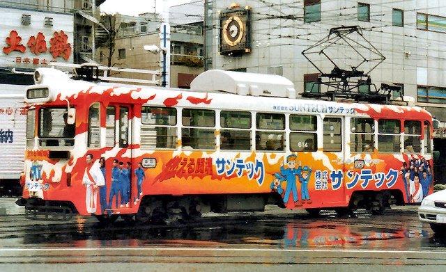 土佐電気鉄道 軌道線 600形 614 間接制御車 冷房改造車 広告塗装 2003年3月撮影