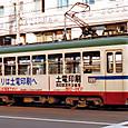土佐電気鉄道 軌道線 700形 701 1992年12月撮影