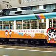土佐電気鉄道 軌道線 800形冷房改造車 801 2003年3月撮影