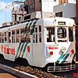 豊橋鉄道(東田本線) モ3100形冷房改造車 3101 広告塗装