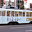 豊橋鉄道(東田本線) モ3100形冷房改造車 3103 広告塗装