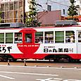豊橋鉄道(東田本線) モ3100形冷房改造車 3104 広告塗装