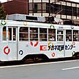 豊橋鉄道(東田本線) モ3100形冷房改造車 3105 広告塗装