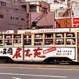 豊橋鉄道(東田本線) モ3100形 3106 もと名古屋市電1400形