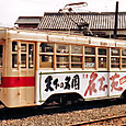 *豊橋鉄道(東田本線) モ3100形 3109 もと名古屋市電1400形