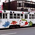 豊橋鉄道(東田本線) モ3200形 3202 広告塗装