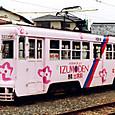 豊橋鉄道(東田本線) モ3200形 3203 広告塗装