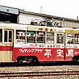豊橋鉄道(東田本線) モ3300形 3301 もと北陸鉄道 モハ2300形