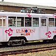 豊橋鉄道(東田本線) モ3300形 3301 広告塗装
