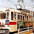 豊橋鉄道(東田本線) モ3300形 3302 もと北陸鉄道 モハ2300形