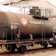 ガソリン(32)専用タンク車-01 15t積 *タム500形 *タム2932