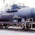 S37 液体サイズ剤専用車 15t積 タム8300形 タム8300
