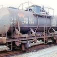 二硫化炭素(36)専用車-1 15t積 タム200形 タム290